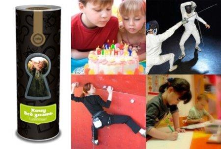 Впечатления в подарок для детей
