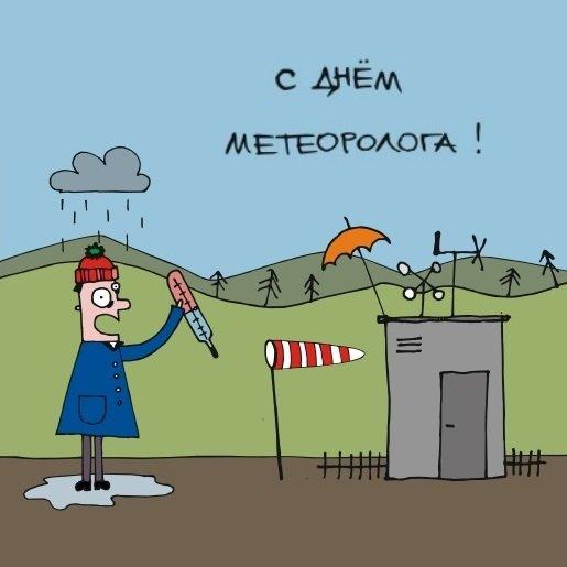 Поздравление метеорологу 76