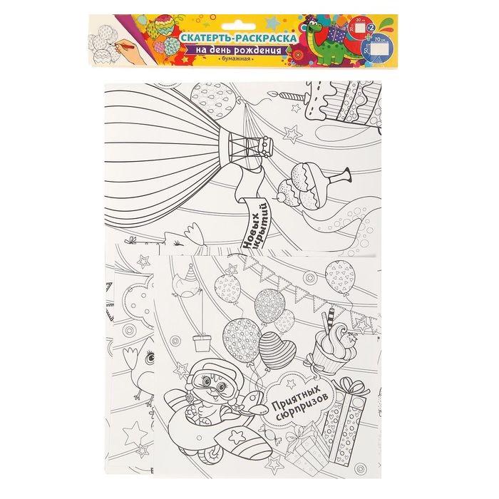 Скатерть самобранка раскраска для детей
