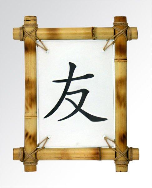 картинки японского символа дружбы ещё должна